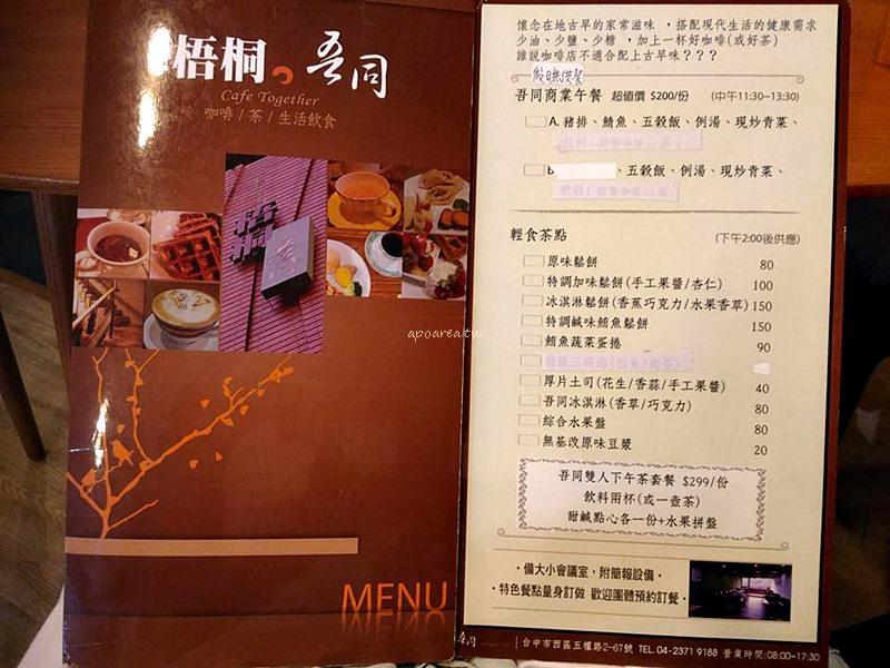 20170715205522 30 - 梧桐吾同│美術館商圈咖啡館 健康清爽中西式早午餐