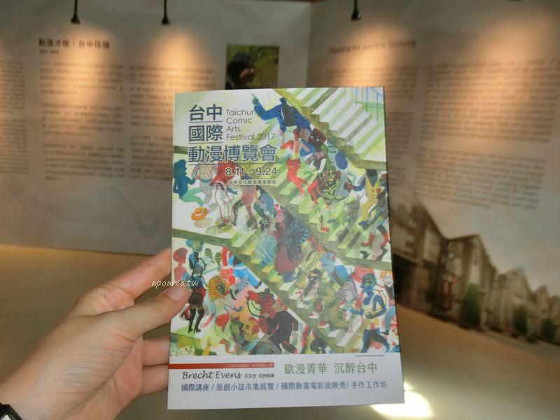 20170813140918 32 - 台中國際動漫博覽會|歐系藝術漫畫特展 講座 市集 放映秀 手作活動 免費參觀