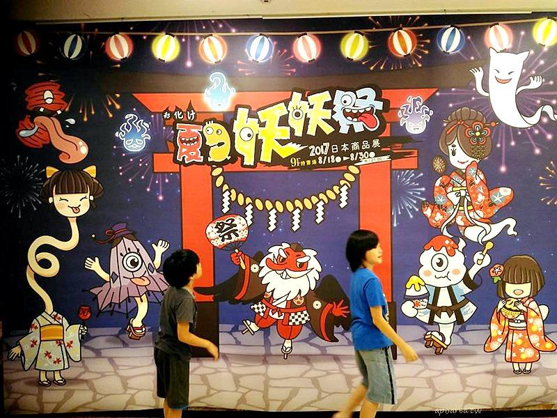 夏日妖妖祭| 免出國也能賞祭典 日本商品物產展 太平洋百貨豐原店