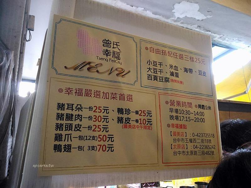 20170828163913 88 - 曾氏幸福|國美館超人氣平價小吃 美味排隊滷味