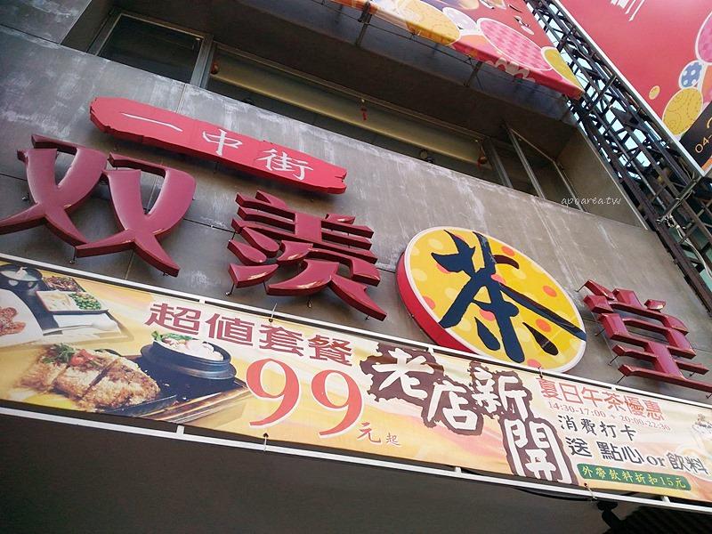 雙羨茶堂|一中商圈複合式茶館 每日特餐99元附飲料 簡餐茶點平價消費學生愛 文末菜單