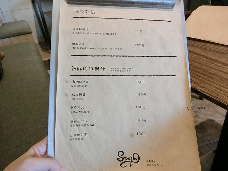 20170919200108 10 - Stay in cafe療癒廚房|逢甲商圈早午餐 健康優格新鮮美味