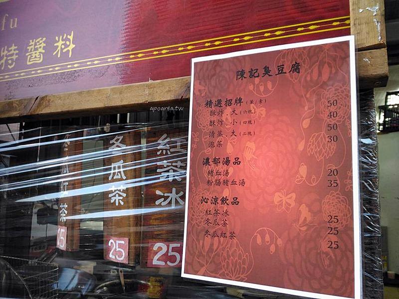 20170927135924 2 - 陳記酥嫩臭豆腐專賣店|現點現炸外酥內嫩口感佳 清蒸風味濃郁又清爽