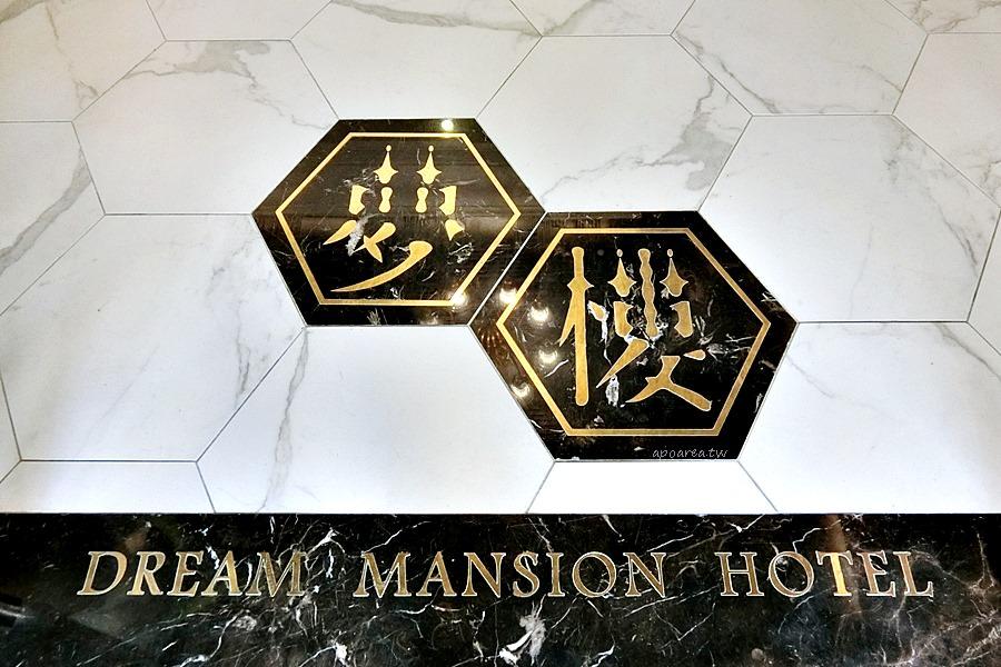 夢樓旅店|逢甲全新智能無人旅店 老上海經典歐式古風設計 台中特色飯店 親子旅遊住宿