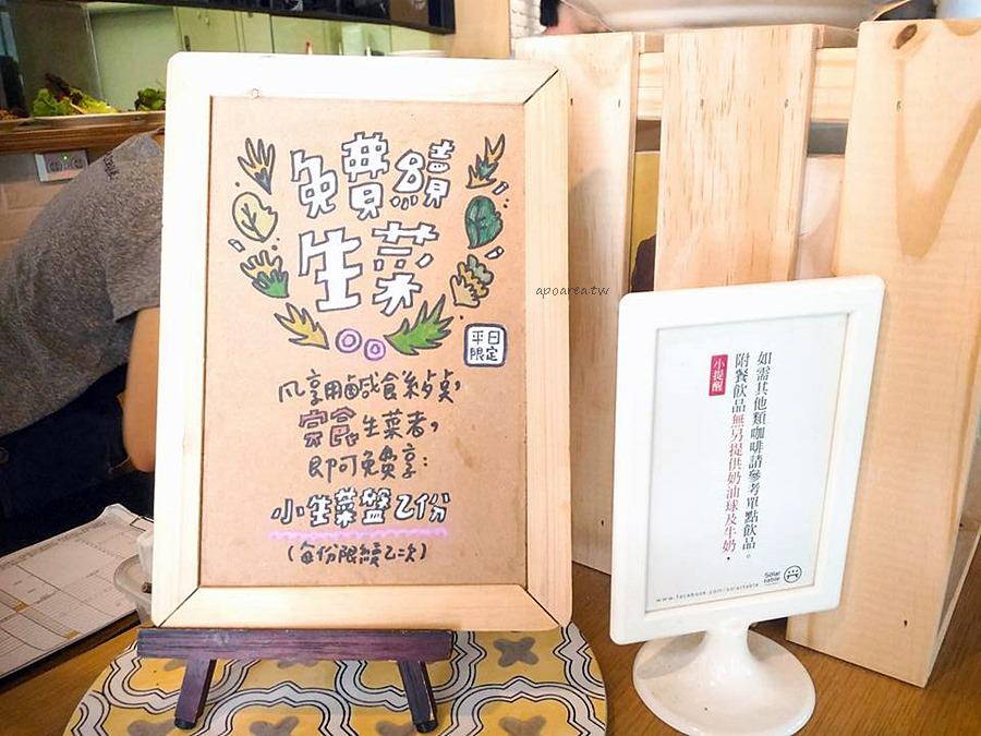20171013091434 39 - Solar table於光|咖啡輕食早午餐 午間家庭風味料理 平日生菜免費續