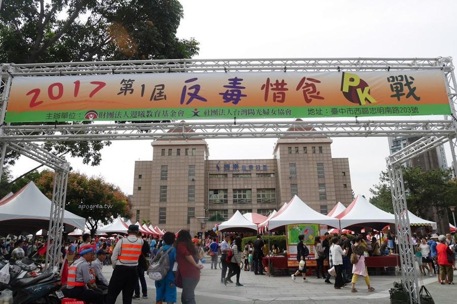 2017第一屆反毒惜食PK戰園遊會|公益園遊會 認識毒品危害 推廣食物不浪費
