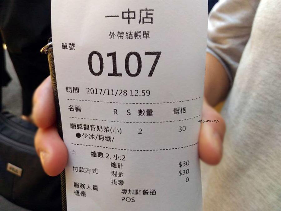 20171128214445 25 - 圓稼嚼感奶茶專賣|誇張CP值 奶茶15元 免加價還加茶凍珍珠小芋圓 不喝對不起錢包 一中店