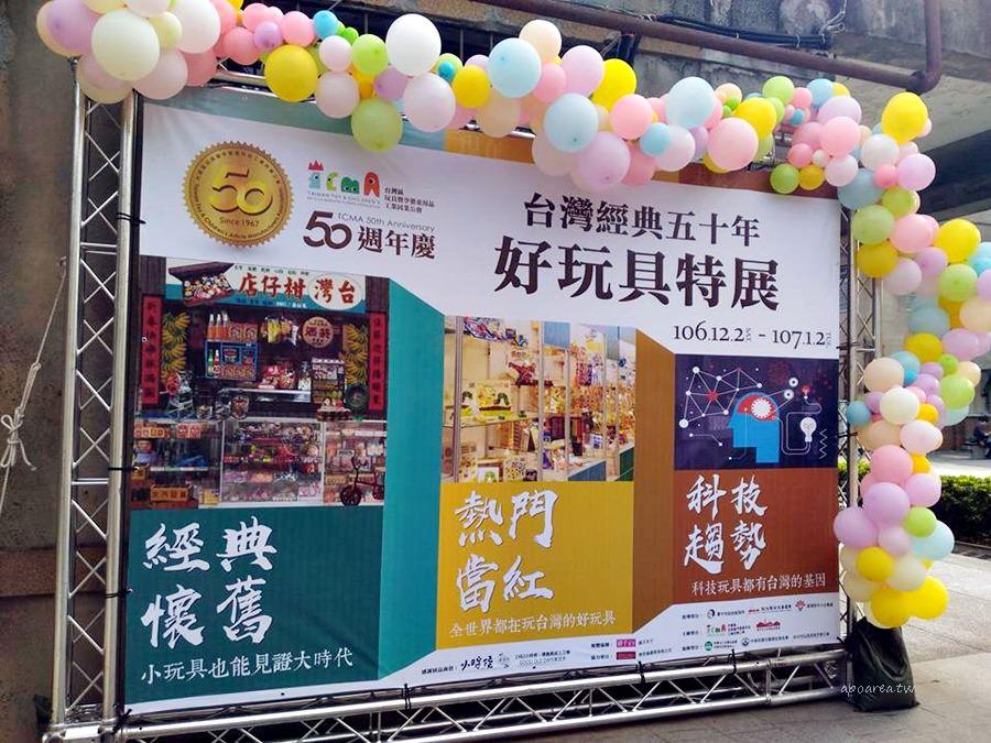 20171203092953 7 - 台灣經典五十年好玩具特展|認識世代傳承的玩具演變 懷舊玩具到現代科技 免費參觀