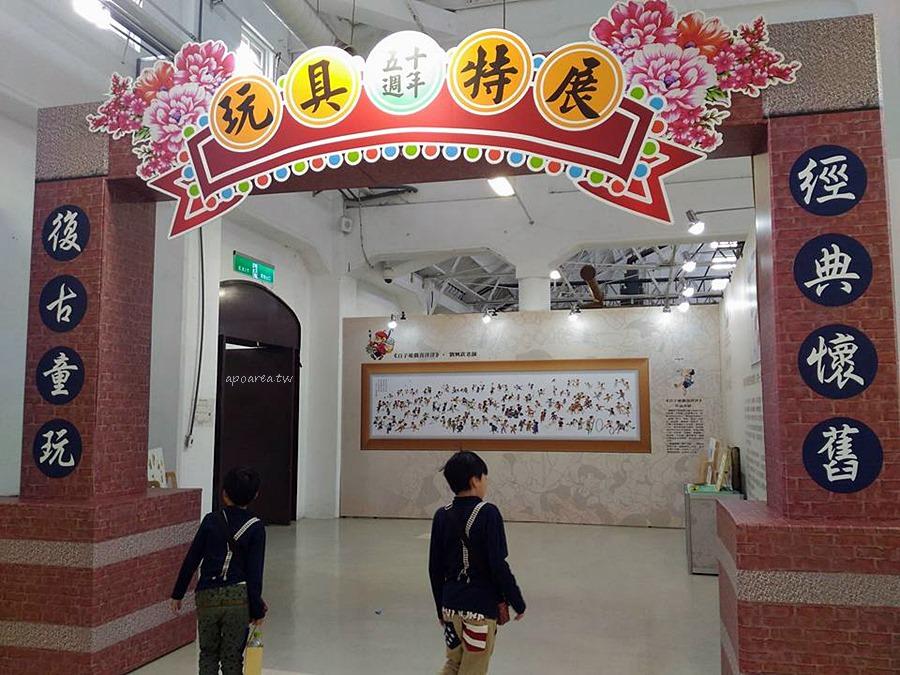 20171203093937 71 - 台灣經典五十年好玩具特展|認識世代傳承的玩具演變 懷舊玩具到現代科技 免費參觀
