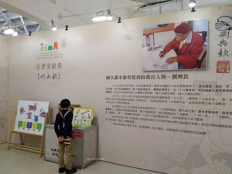 20171203093943 97 - 台灣經典五十年好玩具特展|認識世代傳承的玩具演變 懷舊玩具到現代科技 免費參觀