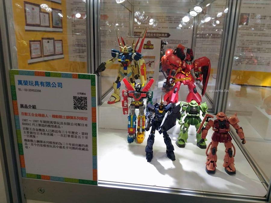 20171203094132 51 - 台灣經典五十年好玩具特展|認識世代傳承的玩具演變 懷舊玩具到現代科技 免費參觀