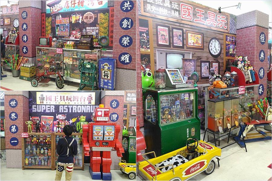 20171203103650 78 - 台灣經典五十年好玩具特展|認識世代傳承的玩具演變 懷舊玩具到現代科技 免費參觀