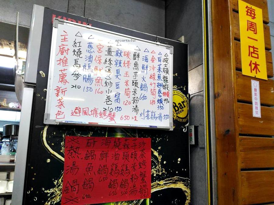 20171207092443 9 - 東興海鮮料理|80元起現炒台菜海鮮料理 平價美味聚餐首選