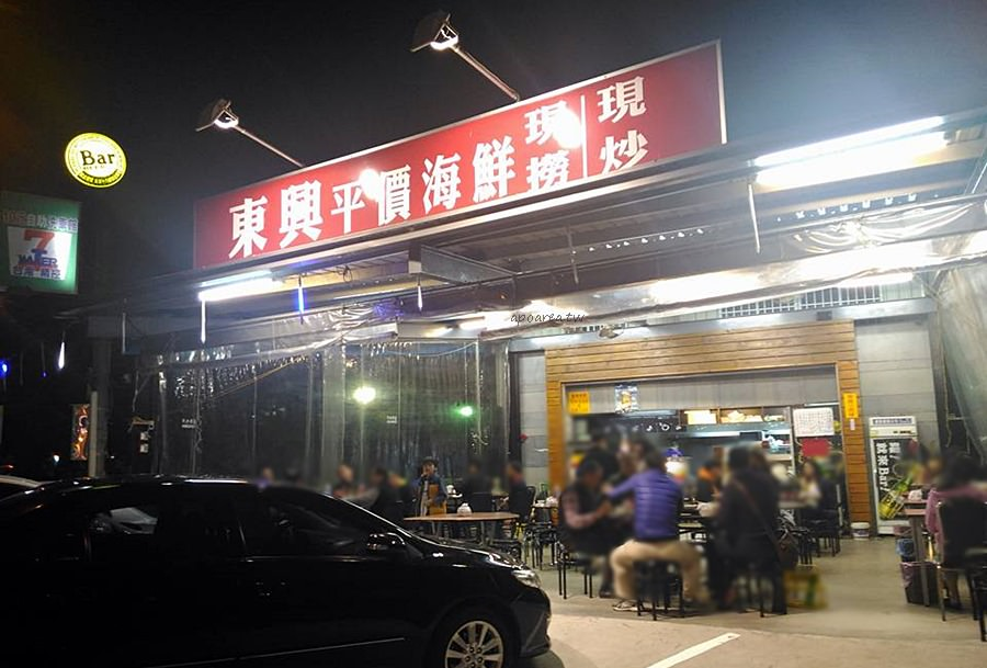 20171207092446 52 - 東興海鮮料理|80元起現炒台菜海鮮料理 平價美味聚餐首選