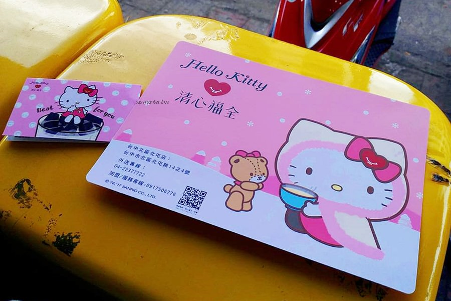 20171207095134 23 - 清心福全|hello kitty杯粉嫩超吸睛 期間限定 歡樂療癒過粉冬