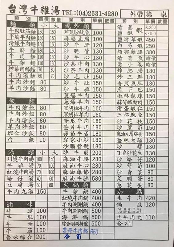 20180106083415 96 - 台灣牛牛雜湯|口味大眾 湯頭風味佳 現炒家常菜 附停車場 潭子總店