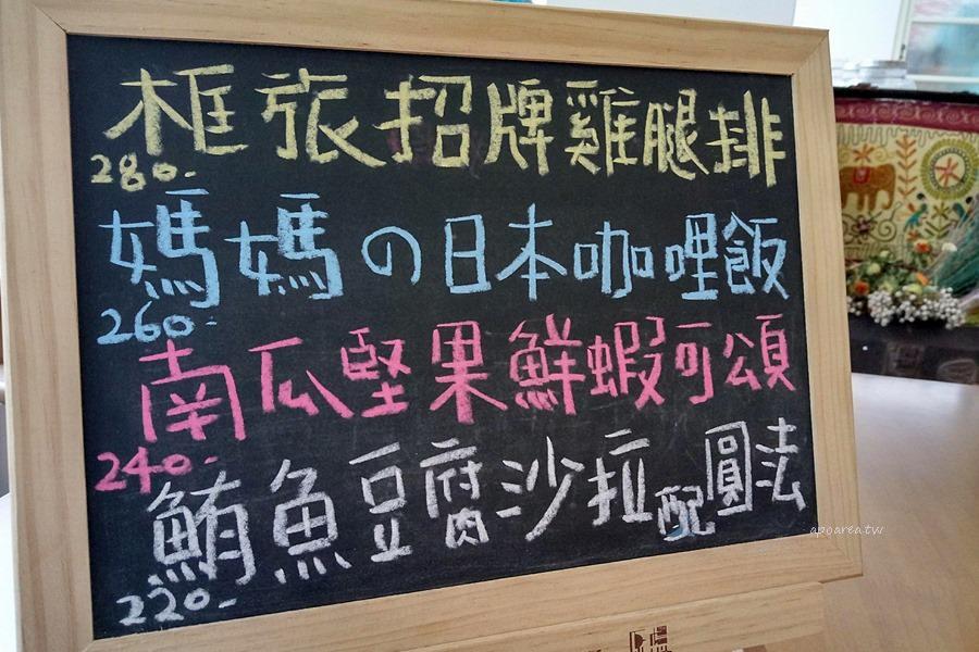 20180122221300 84 - 框旅wakutabi|巷弄咖啡館 招牌雞腿排鮮嫩厚實美味 有可愛親人狗狗喵咪坐鎮