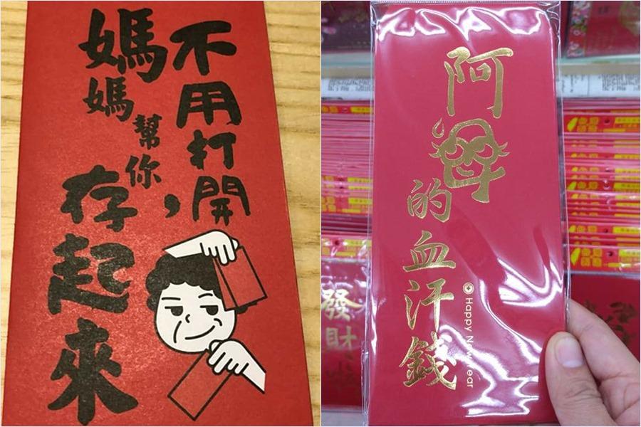 春節紅包袋|阿爸阿母的血汗錢 你的最大包 不乖就收回 趣味討喜紅包袋 準備好了沒^^