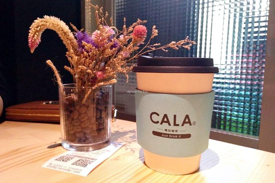 20180209101758 90 - 嘎拉咖啡|藍色咖啡販賣機大門 有好喝拿鐵型男老闆和可愛喵咪 提供免費充電插座Cala Coffee