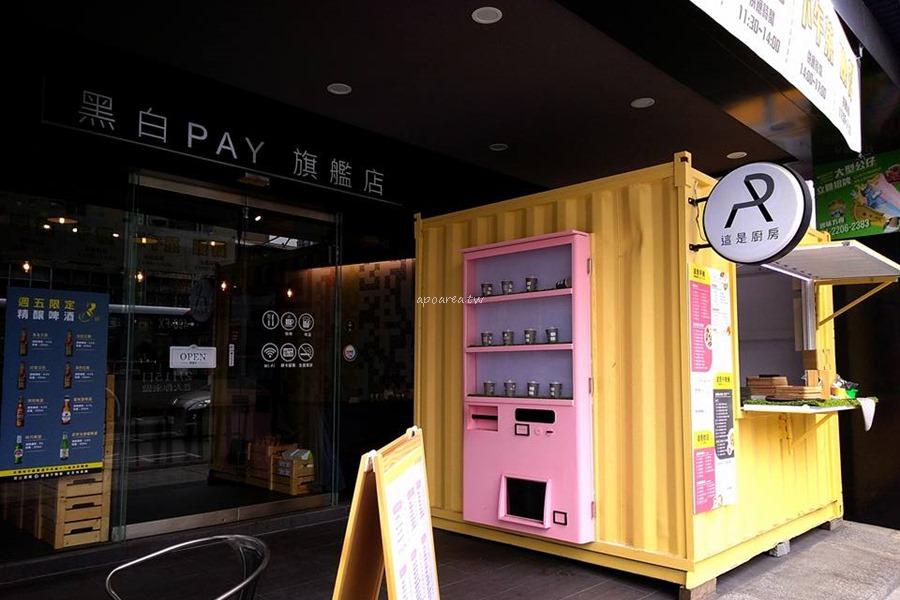 20180301191623 28 - 粉紅咖啡販賣機黃色貨櫃屋 早午餐20元起 平日點餐還有兒童樂園免費玩