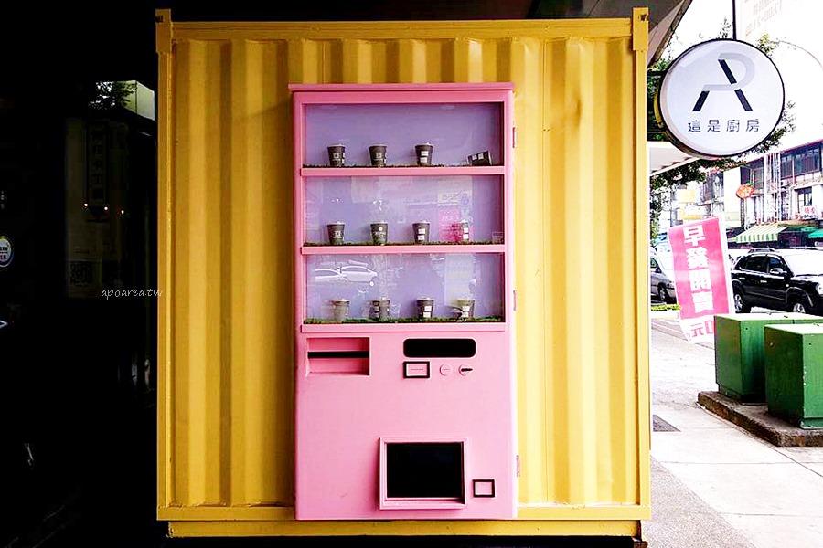 20180301212837 14 - 粉紅咖啡販賣機黃色貨櫃屋 早午餐20元起 平日點餐還有兒童樂園免費玩