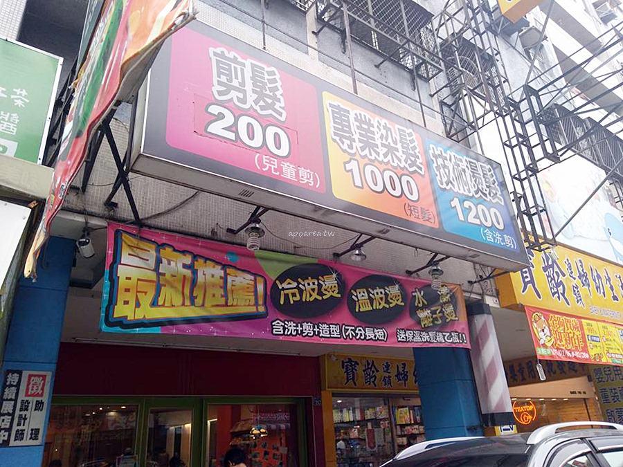 20180306143532 86 - 香港風美髮沙龍|生意很好,兒童卡通造型剪髮與小車子的座椅很受歡迎