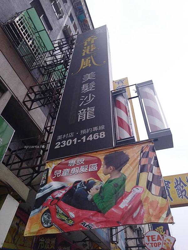 20180306143607 31 - 香港風美髮沙龍|生意很好,兒童卡通造型剪髮與小車子的座椅很受歡迎