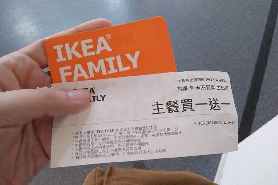 20180308075808 61 - IKEA會員申請 完全免費流程超簡單 隨辦隨取免排隊 宜家家居台中店