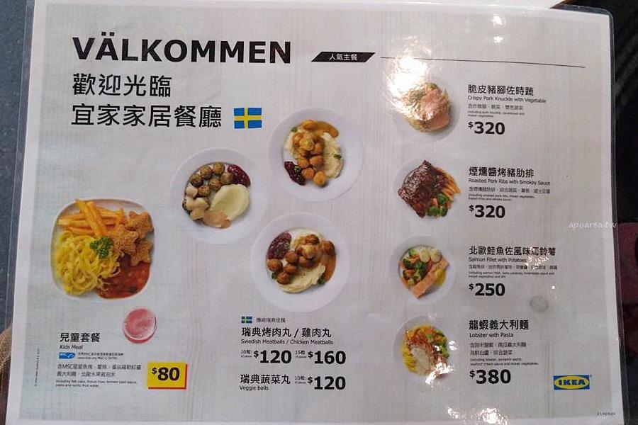 20180308075826 87 - IKEA生日餐 全新餐點牛小排特價330 買一送一超划算