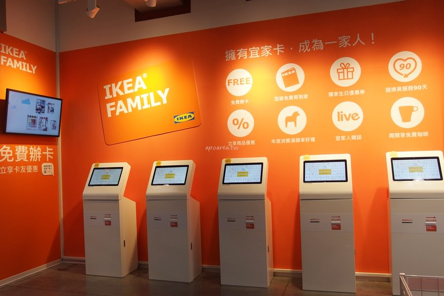 20180310103608 10 - IKEA會員申請 完全免費流程超簡單 隨辦隨取免排隊 宜家家居台中店