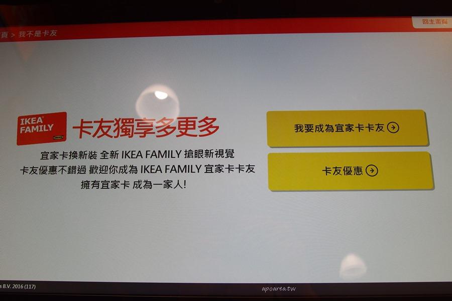 20180310103619 24 - IKEA會員申請 完全免費流程超簡單 隨辦隨取免排隊 宜家家居台中店