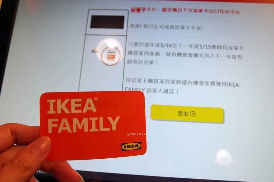 20180310103707 97 - IKEA會員申請 完全免費流程超簡單 隨辦隨取免排隊 宜家家居台中店