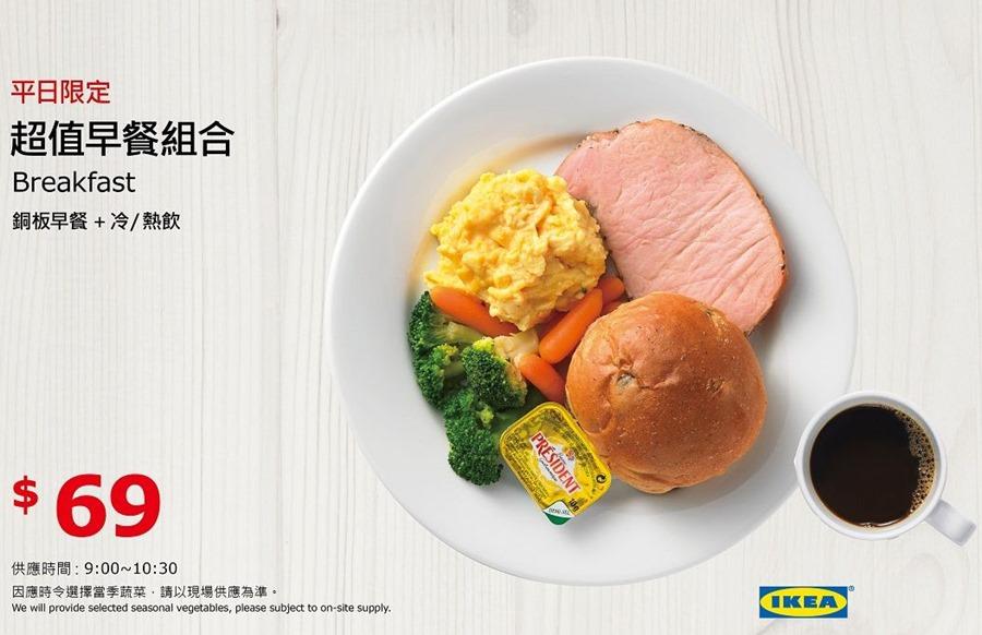 20180310155636 24 - IKEA生日餐 全新餐點牛小排特價330 買一送一超划算