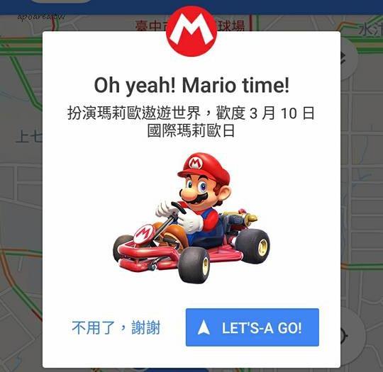 20180310171505 75 - 台中哪好玩?快打開Google Maps,3/10起瑪利歐快閃導航帶你玩一週