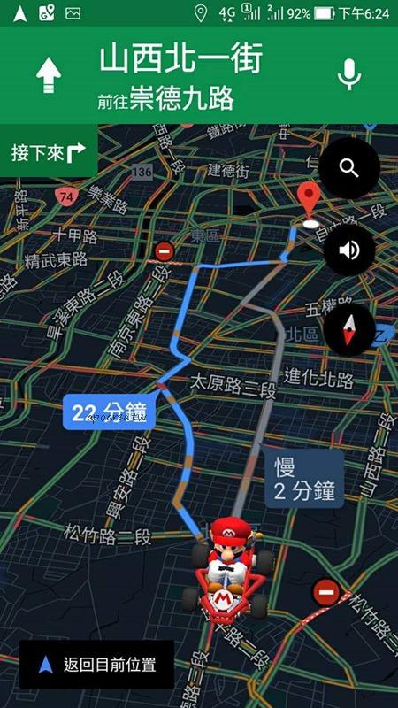 20180310192403 40 - 台中哪好玩?快打開Google Maps,3/10起瑪利歐快閃導航帶你玩一週