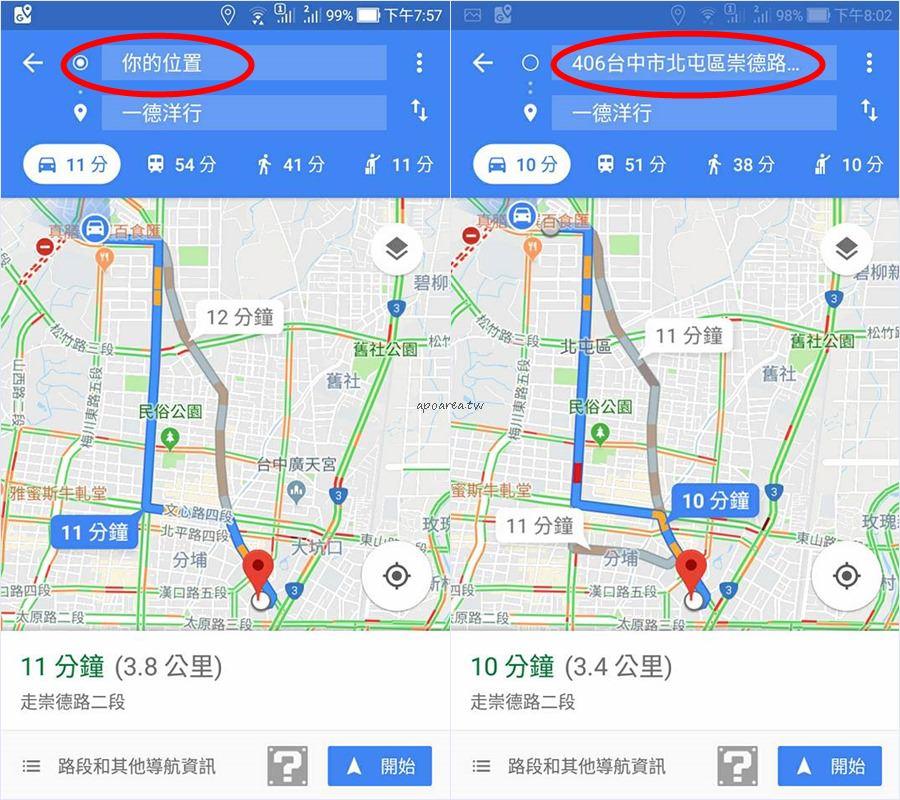 20180310200931 11 - 台中哪好玩?快打開Google Maps,3/10起瑪利歐快閃導航帶你玩一週