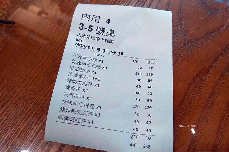 20180312113157 17 - 台中餐廳好做作 超華麗浮誇川味麵館 食尚玩家也推薦