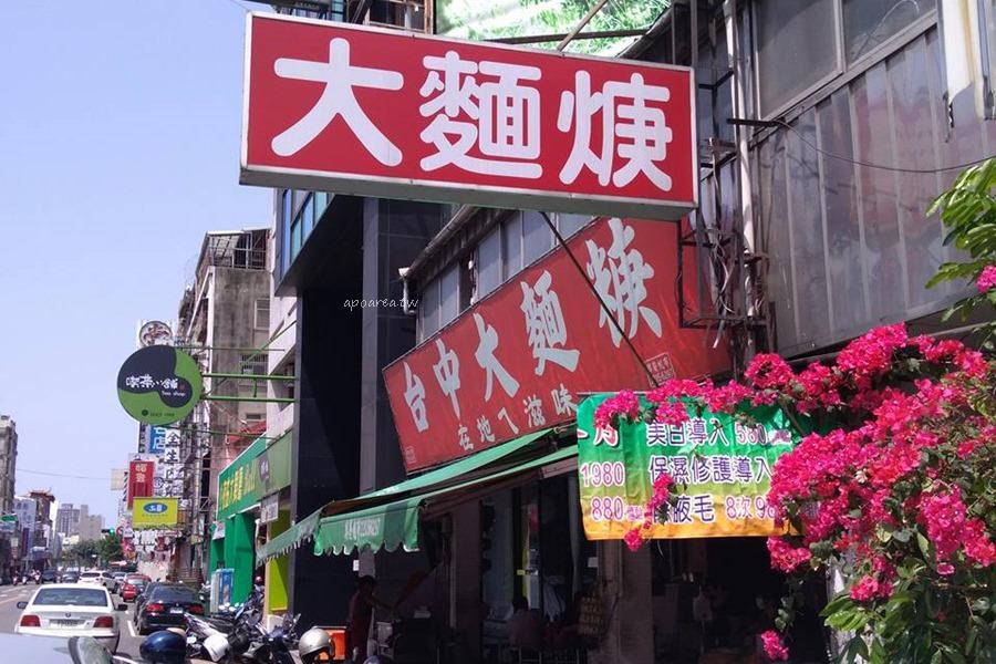 20180322205133 53 - 台中大麵羹|傳統晨食小吃 銅板價美味親民 在地老店 台中特色小吃