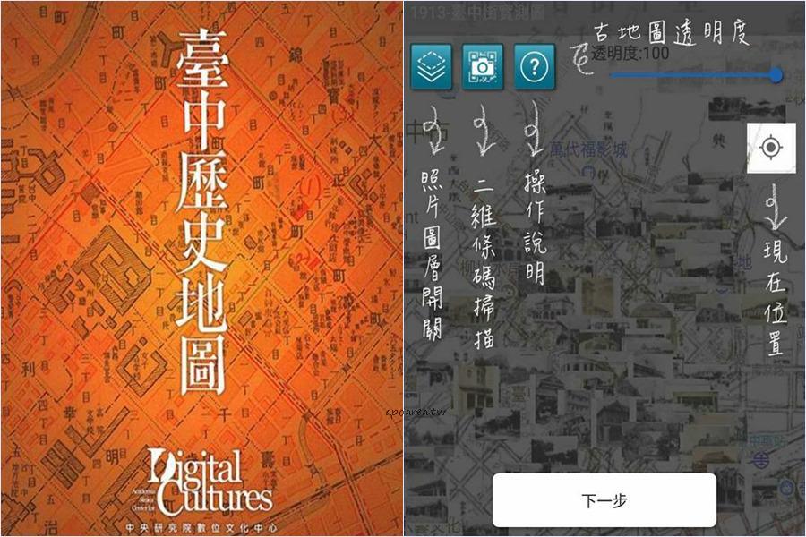 臺中歷史地圖|對照古今的相片認識在地歷史人文 探台中老城的百年樣貌 歷史地圖散步