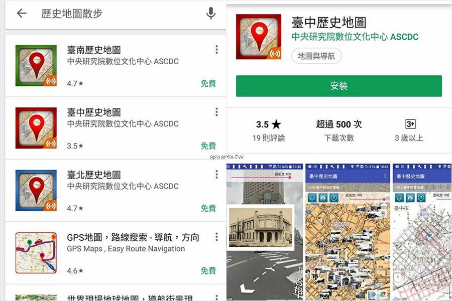 20180411211156 28 - 臺中歷史地圖|對照古今的相片認識在地歷史人文 探台中老城的百年樣貌 歷史地圖散步