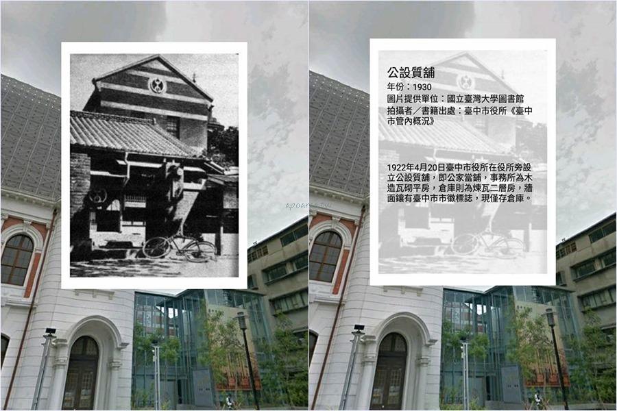 20180411211205 98 - 臺中歷史地圖|對照古今的相片認識在地歷史人文 探台中老城的百年樣貌 歷史地圖散步