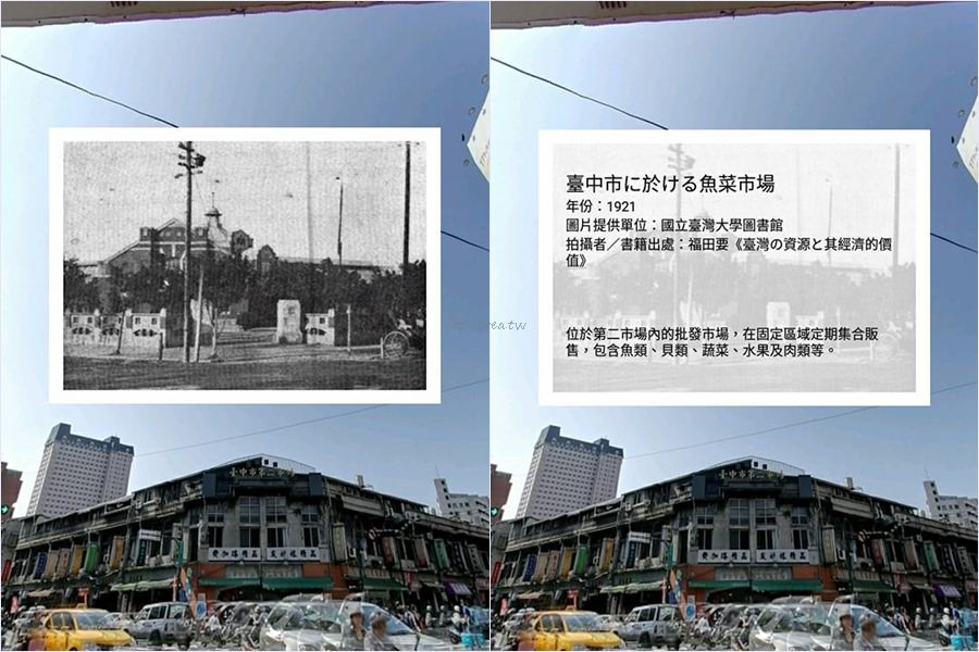 20180411211219 28 - 臺中歷史地圖|對照古今的相片認識在地歷史人文 探台中老城的百年樣貌 歷史地圖散步