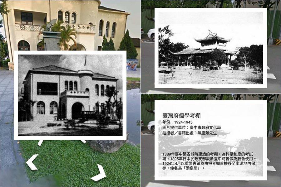 20180418110753 53 - 臺中歷史地圖|對照古今的相片認識在地歷史人文 探台中老城的百年樣貌 歷史地圖散步