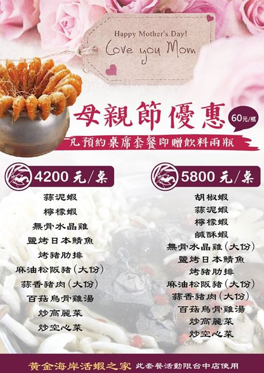 20180505120205 10 - 母親節12間桌菜餐館懶人包 2800元起小家庭桌菜 預約優惠及價格資訊