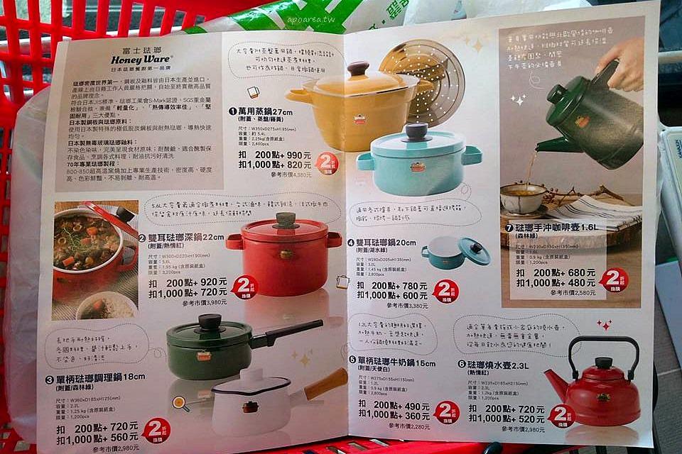 20180511105241 53 - 全聯富士琺瑯鍋|會員點數換購價 360元起日本設計職人手作琺瑯鍋帶回家