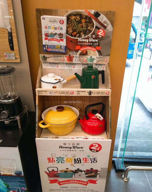 20180511105246 46 - 全聯富士琺瑯鍋|會員點數換購價 360元起日本設計職人手作琺瑯鍋帶回家
