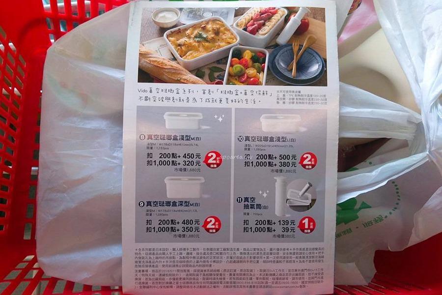 20180511105250 81 - 全聯富士琺瑯鍋|會員點數換購價 360元起日本設計職人手作琺瑯鍋帶回家