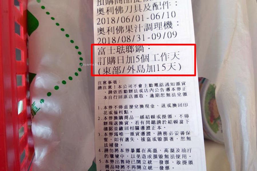 20180511105318 2 - 全聯富士琺瑯鍋|會員點數換購價 360元起日本設計職人手作琺瑯鍋帶回家