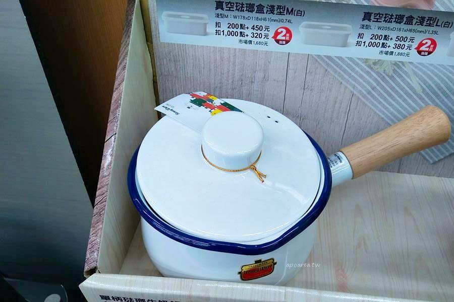 20180511113337 6 - 全聯富士琺瑯鍋|會員點數換購價 360元起日本設計職人手作琺瑯鍋帶回家