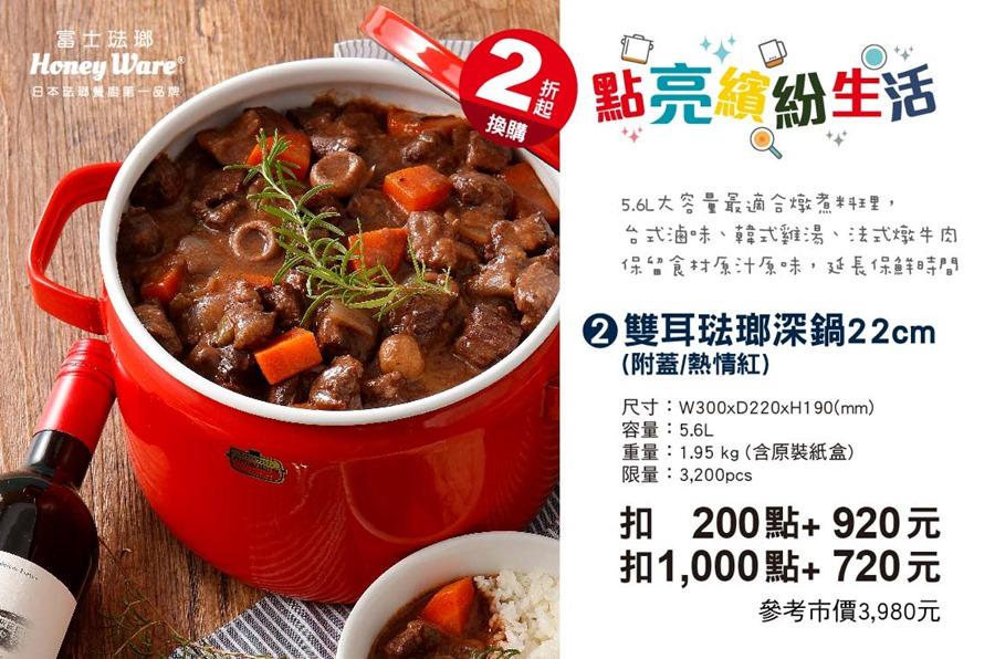 20180511113943 47 - 全聯富士琺瑯鍋|會員點數換購價 360元起日本設計職人手作琺瑯鍋帶回家
